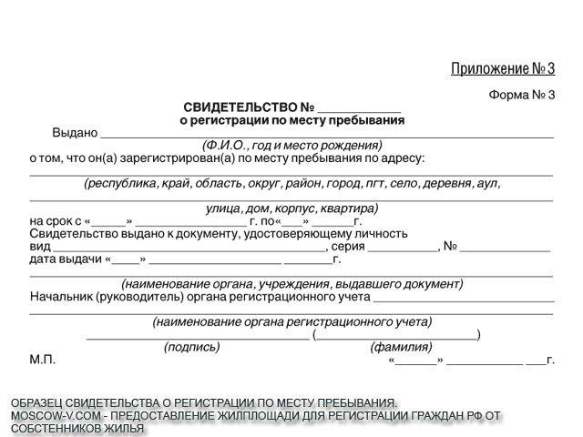 бланки по временной регистрации по месту жительства