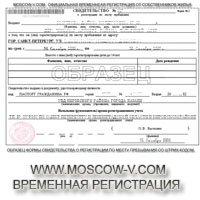 Как сделать ребенку регистрацию в балашихе 232