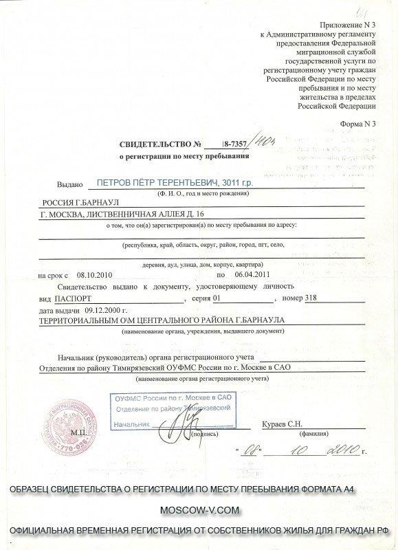 Настоящая временная регистрация в москве для граждан рф для ребенка терялся
