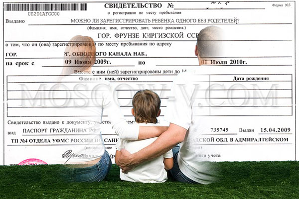 временная регистрация права: