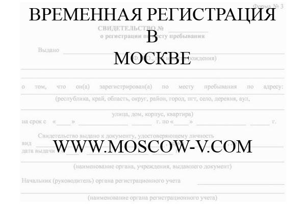 Прописка в москве купить от собственника знаю, чем