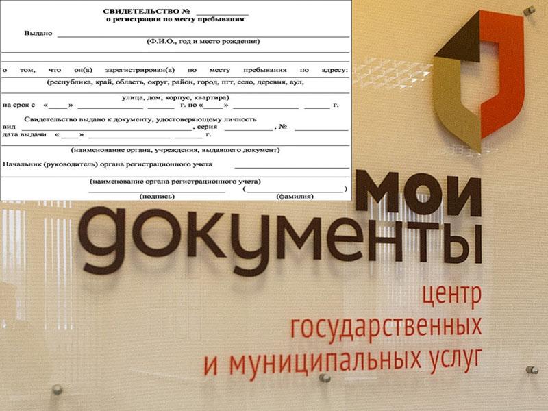 Как собственнику сделать временную регистрацию