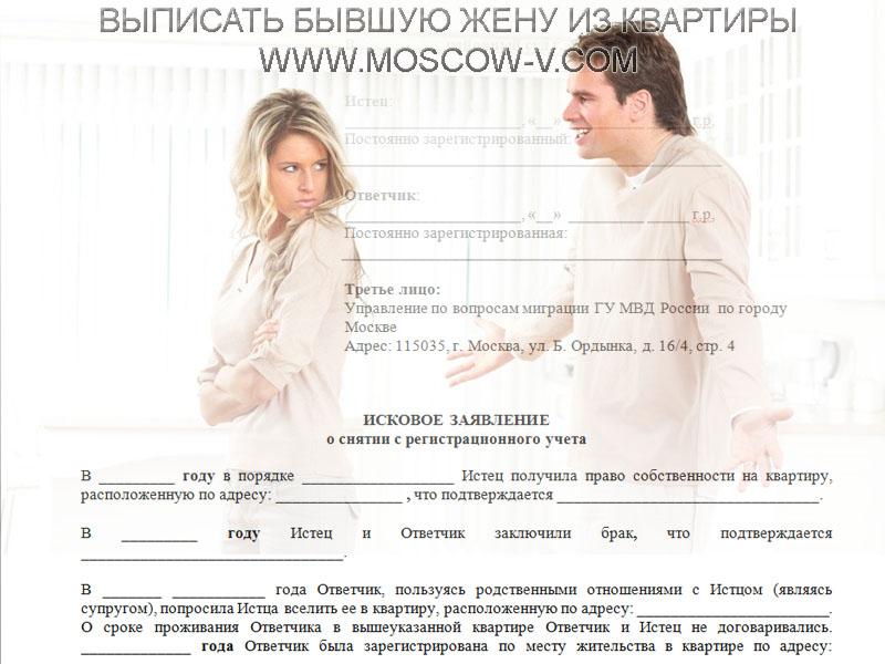 Как выписать бывшую жену из квартиры после развода без ее согласия в 2020 году?
