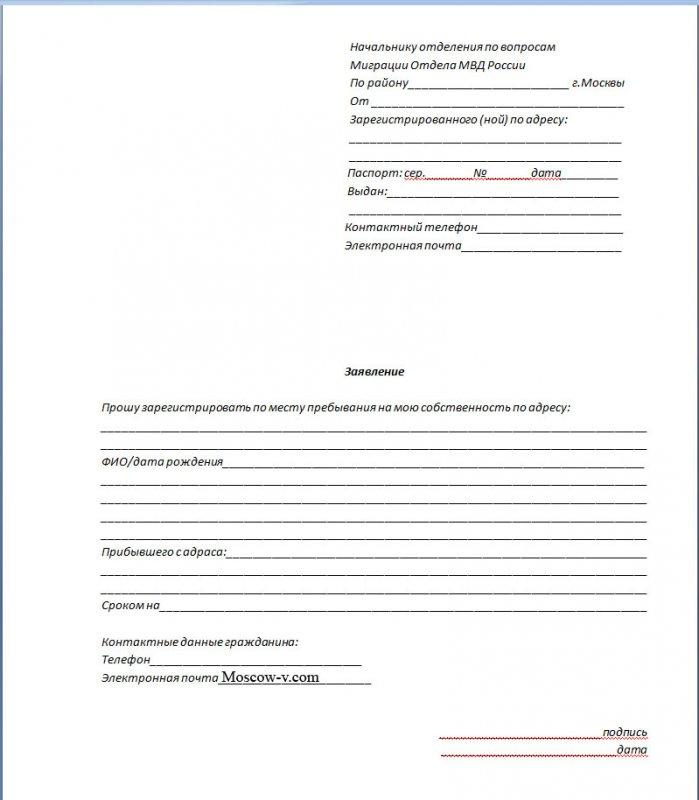 Документы для оформления временной прописки