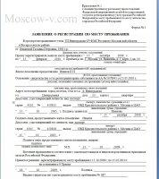 Оформление временной регистрации - необходимые документы