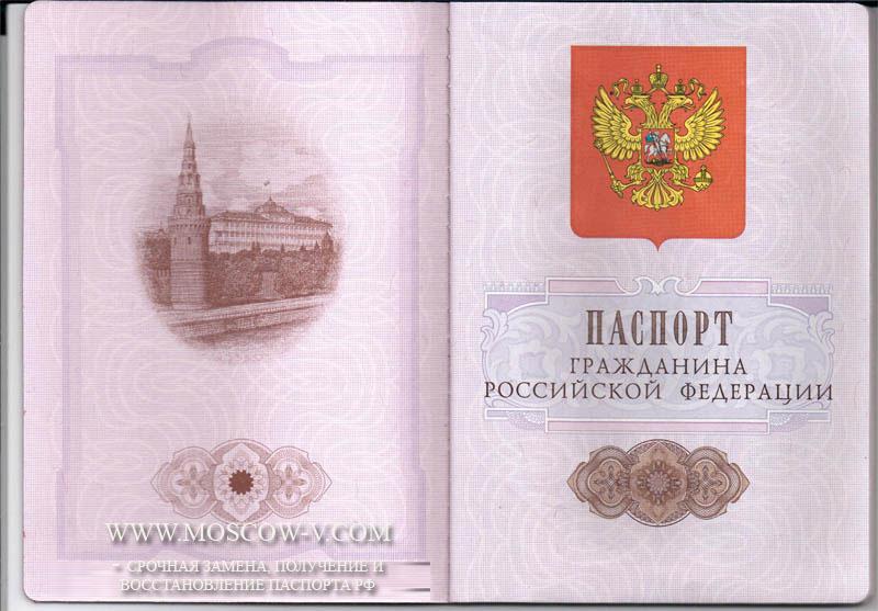 Стоимость нового паспорта