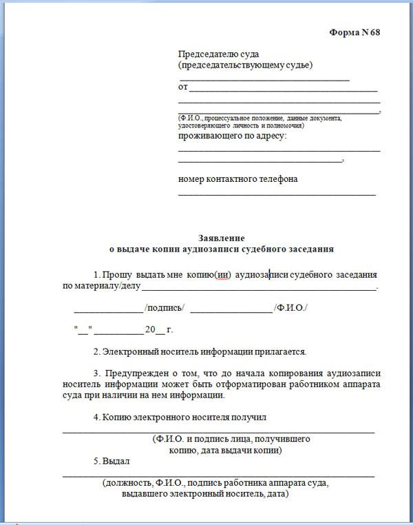 Заявление о выдаче копии аудиозаписи судебного заседания