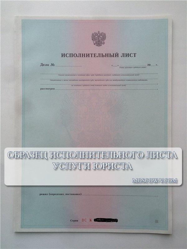 Заявление на выдачу исполнительный лист образец