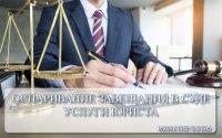 Сколько стоят услуги юриста в суде по оспариванию завещания?