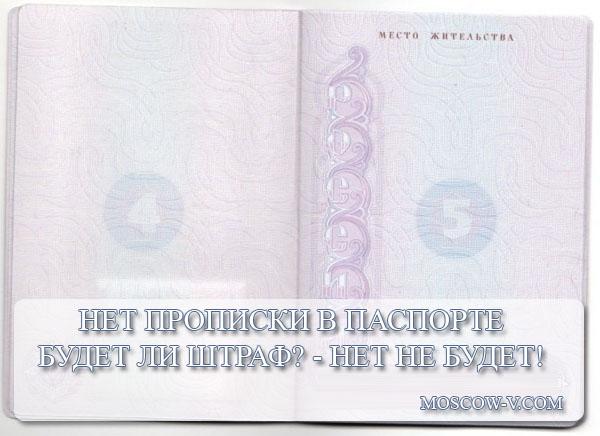 Сколько стоит штраф за отсутствие прописки в паспорте